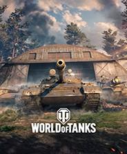 坦克世界官方下载