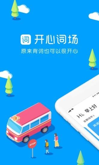 沪江开心词场手机下载