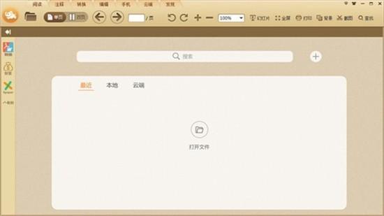 极速PDF阅读器官方版