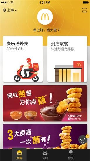 麦当劳订餐手机版