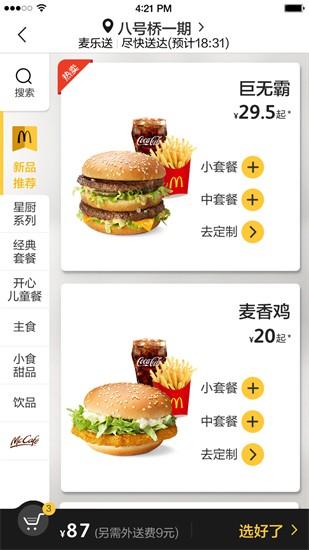 麦当劳订餐app