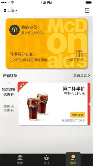 麦当劳官方订餐app
