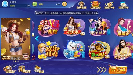 中国城棋牌6167安卓老版本