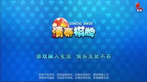 清泰棋牌2021最新完整版