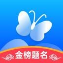 蝶变志愿官网最新版