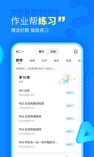 作业帮app下载