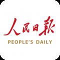 人民日报app官方