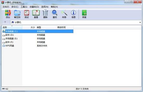 WinRAR64下载
