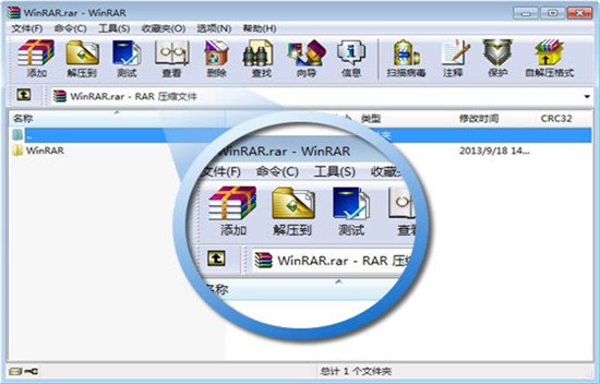 WinRAR64位最新版下载