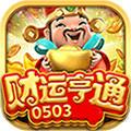 财运亨通棋牌手机游戏免费版  v3.5.4