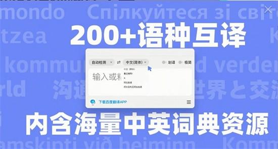 百度翻译PC版