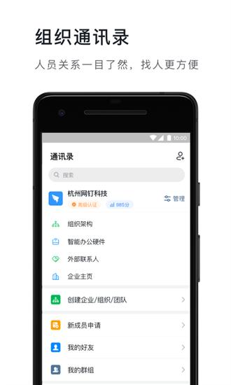 钉钉手机版app