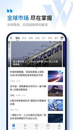 华尔街见闻app安卓下载