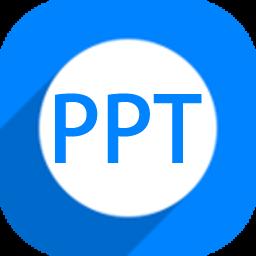 神奇PPT批量处理软件免费