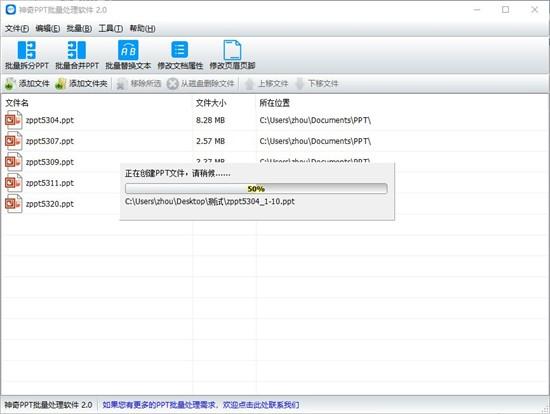 神奇PPT批量处理软件下载