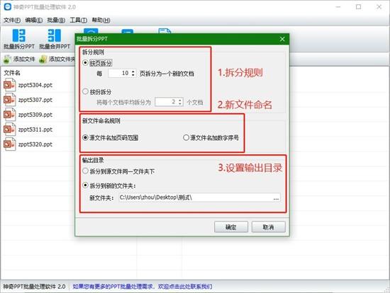 神奇PPT批量处理软件免费下载