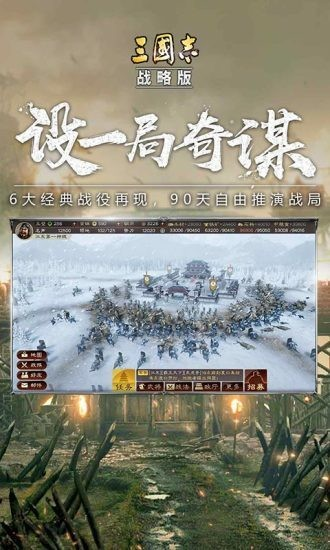 三国志战略版官方版下载
