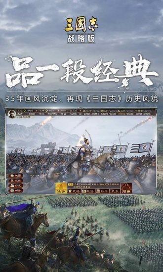 三国志战略版官方版