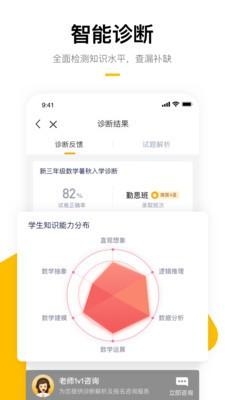 学而思培优app安卓最新版下载