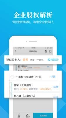 启信宝app官网下载