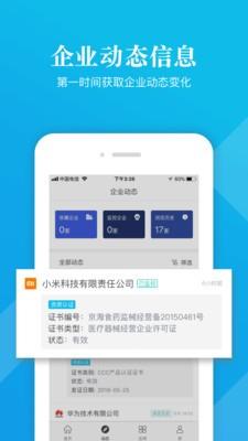 启信宝app下载安装