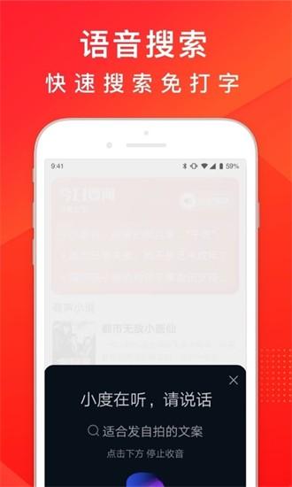 百度大字版app