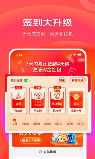京东极速版app官方版