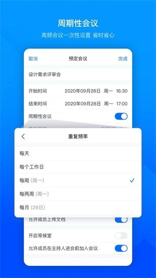 腾讯会议安卓版下载