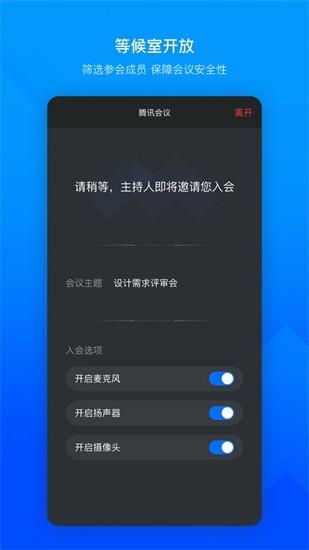腾讯会议安卓版