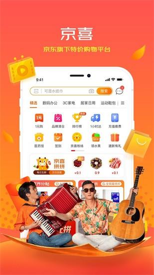 京喜app下载