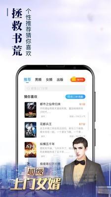 疯读小说app安卓版下载