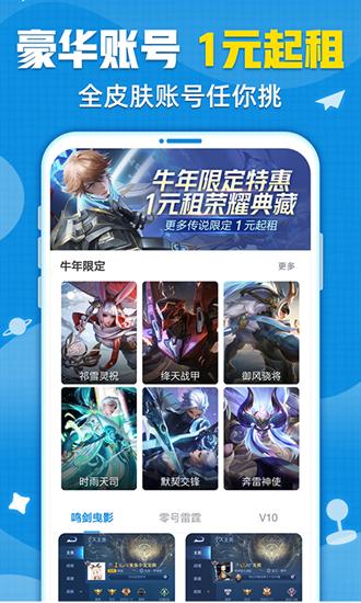 交易猫手游交易app下载