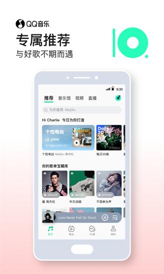 qq音乐app官方版