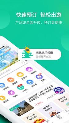 春秋旅游app下载