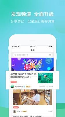春秋旅游app安卓版下载