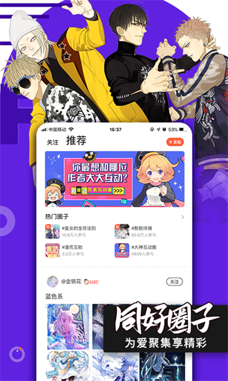 腾讯动漫app下载