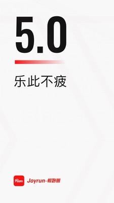 悦跑圈app下载
