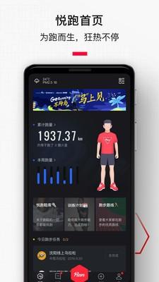 悦跑圈app最新正版下载