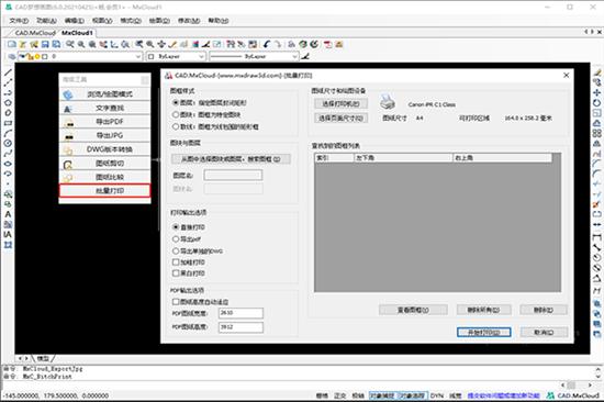 CAD梦想画图官网正版