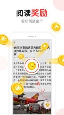 东方头条app官方版下载