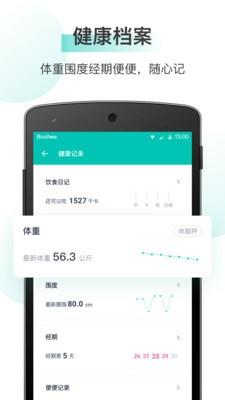 薄荷健康app官网下载
