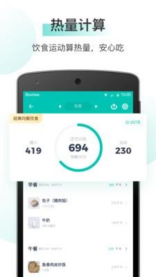 薄荷健康官网app下载