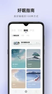 潮汐app官网下载