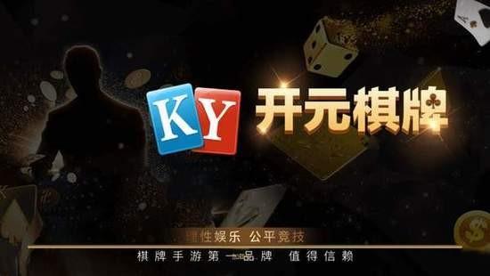 开元k78棋牌苹果ios版