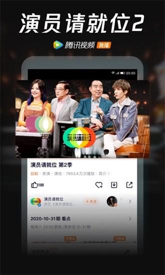 腾讯视频2020手机版下载