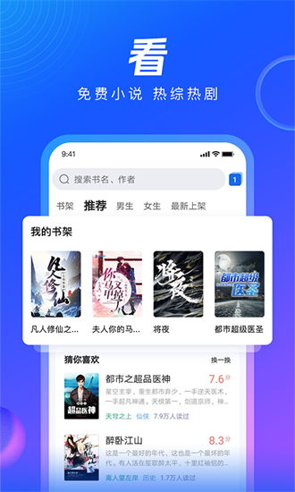 qq浏览器app