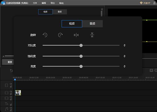 迅捷视频剪辑软件下载