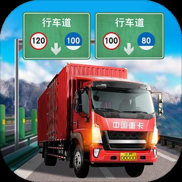 遨游城市遨游中国卡车模拟器修改版
