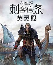 刺客信条英灵殿中文版 v1.9.77