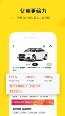 弹个车app下载安装